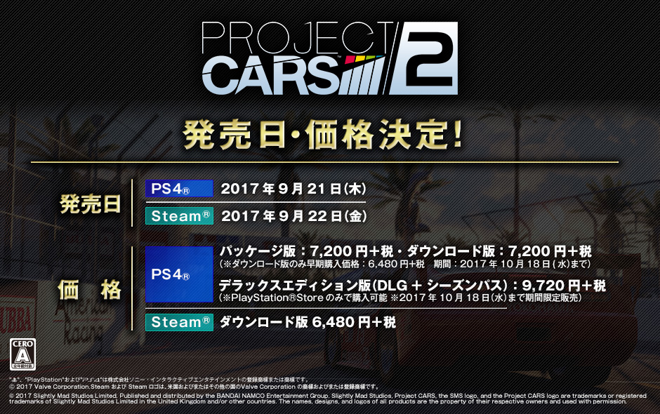 Project CARS2 Release.jpg
